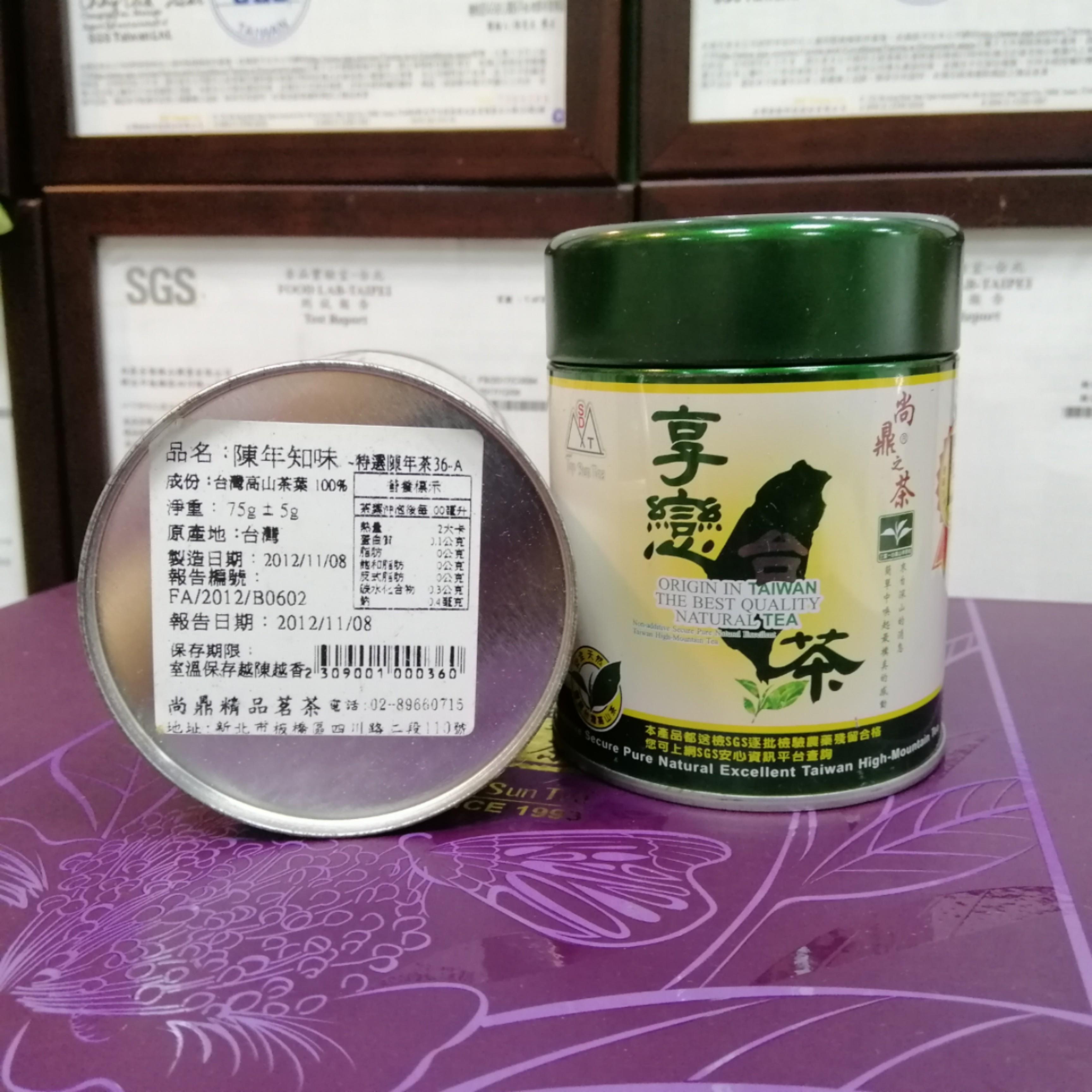 【典藏珍品】陳年知味 特選陳年茶36A / Aged Tea Special  (75g/罐) 已售罄